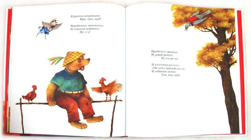 Иллюстрация 1 из 22 для Бармалей и другие сказки - Корней Чуковский | Лабиринт - книги. Источник: Лабиринт