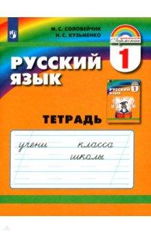 Русский язык. К тайнам нашего языка. Тетрадь к учебнику для 1 класса. ФГОС