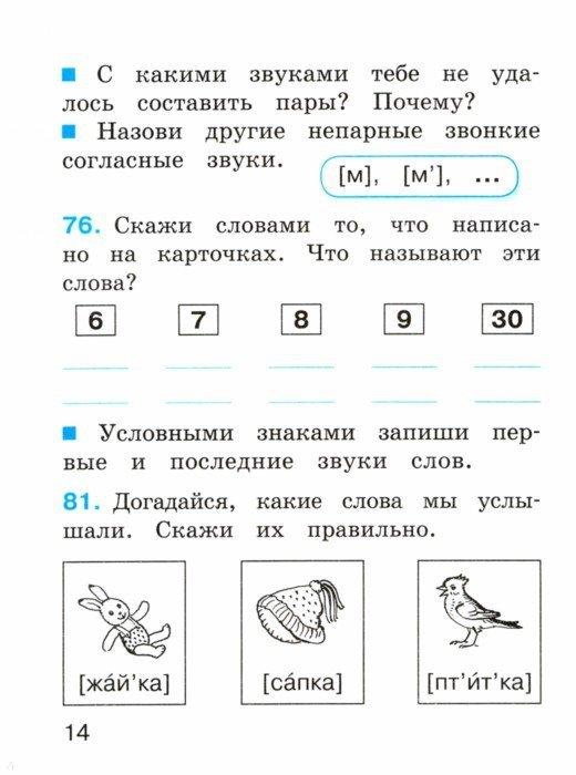 Гдз по русскому 4 класс соловейчик 1 часть гармония рабочая тетрадь