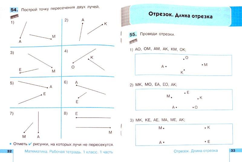 Иллюстрация 1 из 23 для Математика. 1 класс. Тетрадь. В 2-х частях. Часть 1. ФГОС - Истомина, Редько | Лабиринт - книги. Источник: Лабиринт