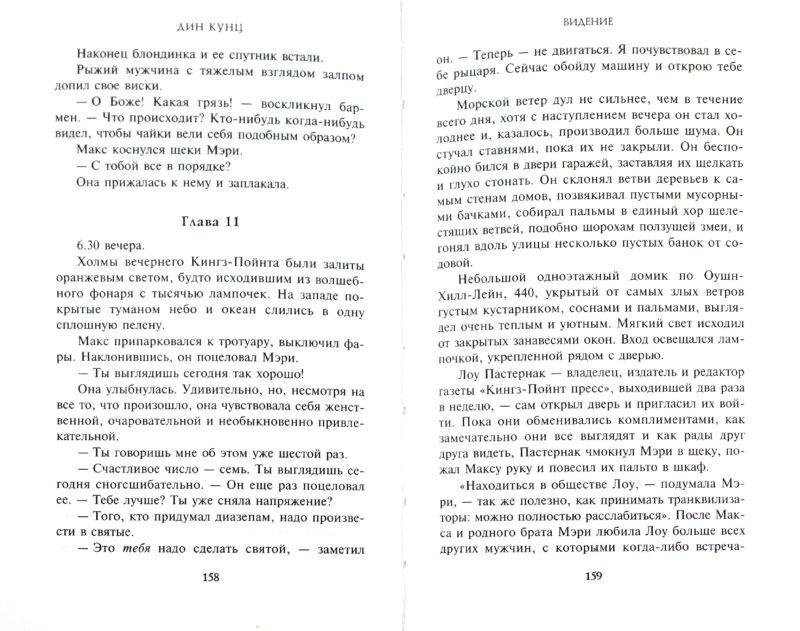 Иллюстрация 1 из 15 для Видение - Дин Кунц | Лабиринт - книги. Источник: Лабиринт