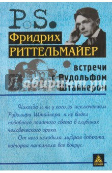Встречи с Рудольфом Штайнером