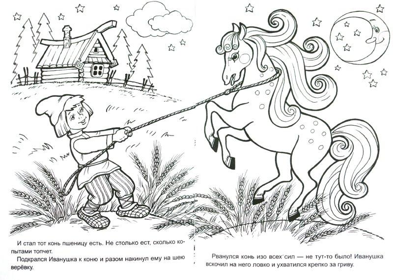 Иллюстрация 1 из 6 для Сивка-бурка | Лабиринт - книги. Источник: Лабиринт