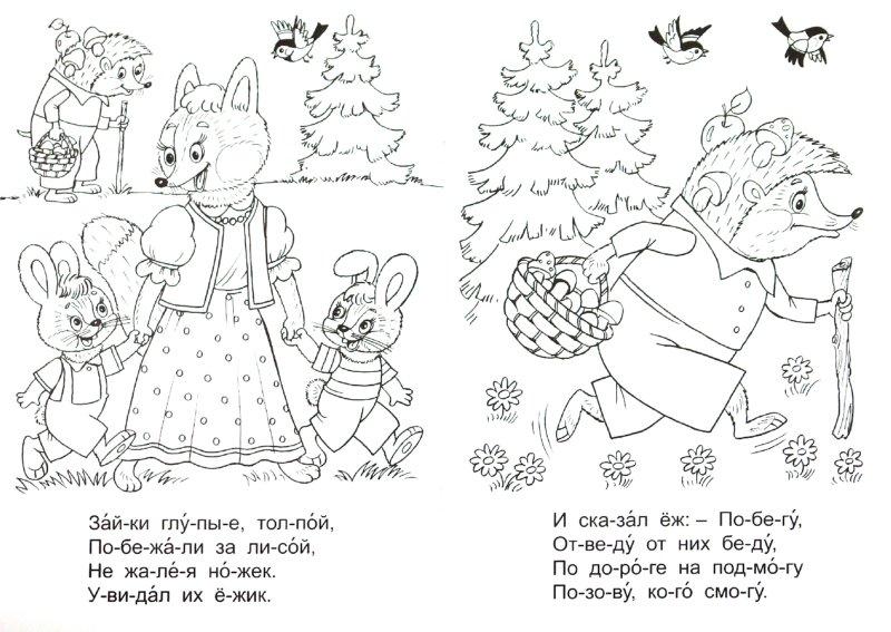 Иллюстрация 1 из 12 для Раскраска: Глупые зайчата - Елена Михайленко | Лабиринт - книги. Источник: Лабиринт