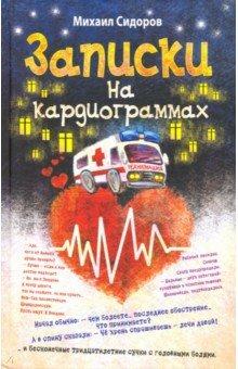 Записки на кардиограммах михаил сидоров записки на кардиограммах сборник