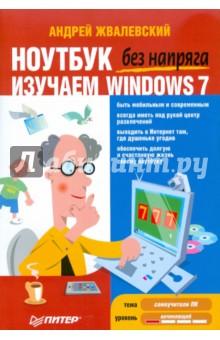Ноутбук без напряга. Изучаем Windows 7 питер windows 8 без напряга