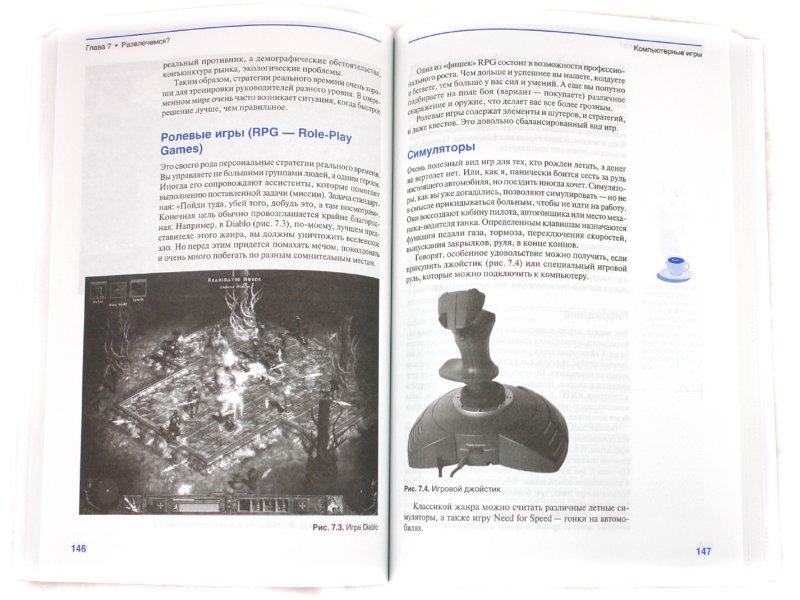 Иллюстрация 1 из 11 для Ноутбук без напряга. Изучаем Windows 7 - Андрей Жвалевский   Лабиринт - книги. Источник: Лабиринт