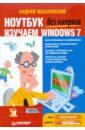 Жвалевский Андрей Валентинович Ноутбук без напряга. Изучаем Windows 7 интернет без напряга 2 е изд