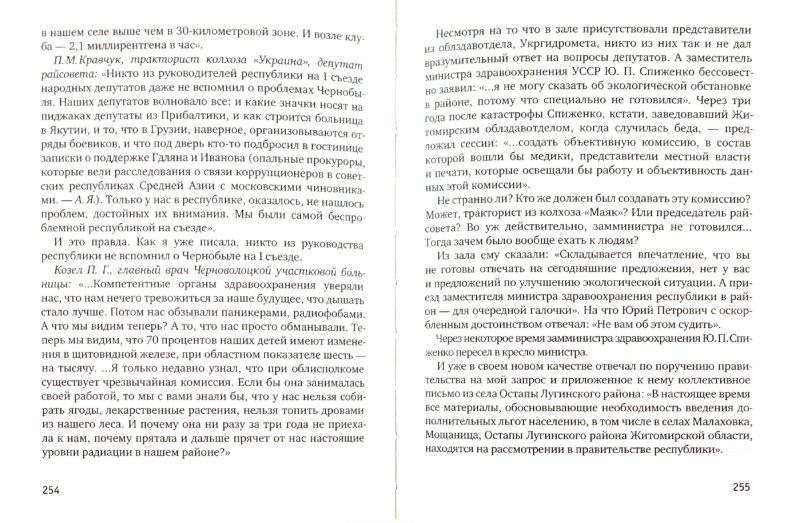 Иллюстрация 1 из 15 для Чернобыль. Большая ложь - Алла Ярошинская | Лабиринт - книги. Источник: Лабиринт