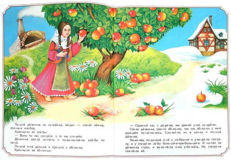 Иллюстрация 1 из 5 для Госпожа Метелица - Гримм Якоб и Вильгельм | Лабиринт - книги. Источник: Лабиринт