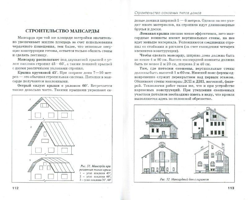 Иллюстрация 1 из 15 для Строительство основных типов домов в вопросах и ответах - В. Рыженко | Лабиринт - книги. Источник: Лабиринт
