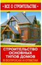 Фото - Рыженко В. И. Строительство основных типов домов в вопросах и ответах рыженко в и строительство деревянных домов в вопросах и ответах