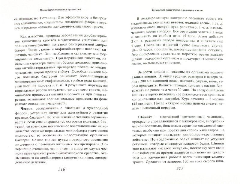 Иллюстрация 1 из 16 для Очищение от паразитов - Николай Даников | Лабиринт - книги. Источник: Лабиринт