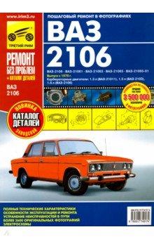 ВАЗ-2106, ВАЗ-21061, ВАЗ-21063, ВАЗ-21065, ВАЗ-21065-01: Руководство по эксплуатации, техн. обслуж сиденья водительское для ваз 2112