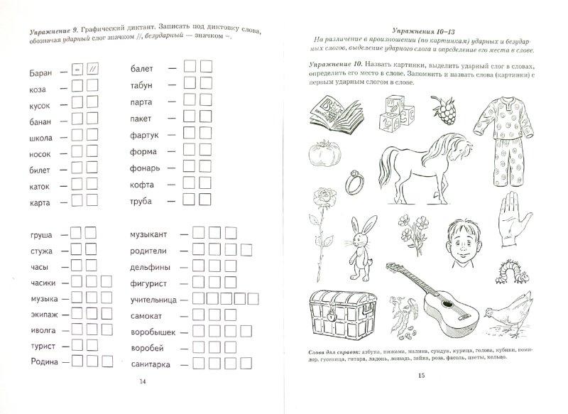 Иллюстрация 1 из 16 для Безударные гласные в корне слова. Рабочая тетрадь для детей 6-9 лет - Коноваленко, Коноваленко, Кременецкая | Лабиринт - книги. Источник: Лабиринт