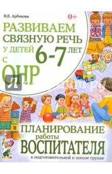 Развиваем связную речь у детей 6-7 лет с ОНР. Планирование работы воспитателя в подг. к школе группе