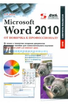 Microsoft Word 2010. От новичка к профессионалу (+CD)