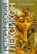 Исторический лексикон. Древний мир. В 2-х книгах. Книга 1