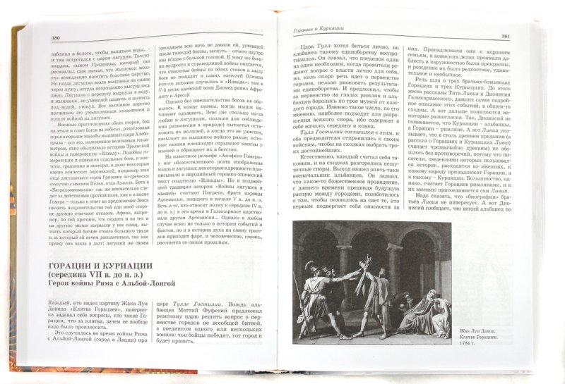 Иллюстрация 1 из 4 для Исторический лексикон. Древний мир. В 2-х книгах. Книга 1 | Лабиринт - книги. Источник: Лабиринт