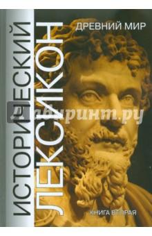 Исторический лексикон. Древний мир. Книга 2 исторический лексикон xviii век