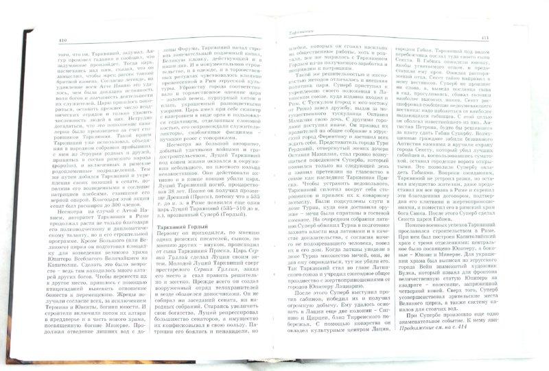 Иллюстрация 1 из 19 для Исторический лексикон. Древний мир. Книга 2 | Лабиринт - книги. Источник: Лабиринт