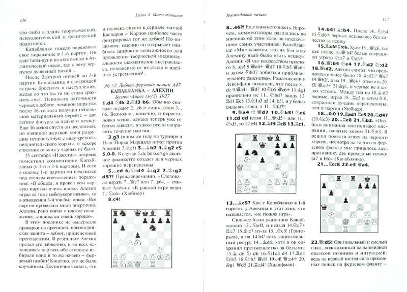 Иллюстрация 1 из 15 для Король шахмат Хосе Рауль Капабланка - Линдер, Линдер | Лабиринт - книги. Источник: Лабиринт