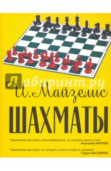Шахматы. Самый популярный учебник для начинающих куплю дом в камышево свердловской обл по ул мира