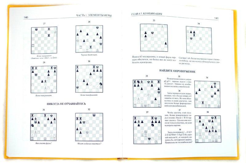Иллюстрация 1 из 13 для Шахматы. Самый популярный учебник для начинающих - Илья Майзелис | Лабиринт - книги. Источник: Лабиринт