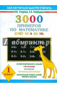 Математика. 1 класс. 3000 примеров по математике (Счет от 6 до 10)