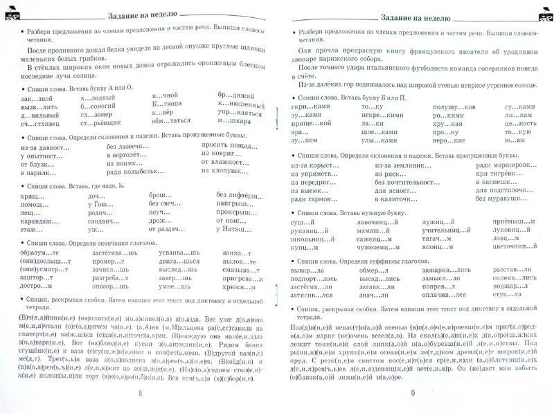 Гдз Задание На Лето Иду В 4 Класс Русский Язык