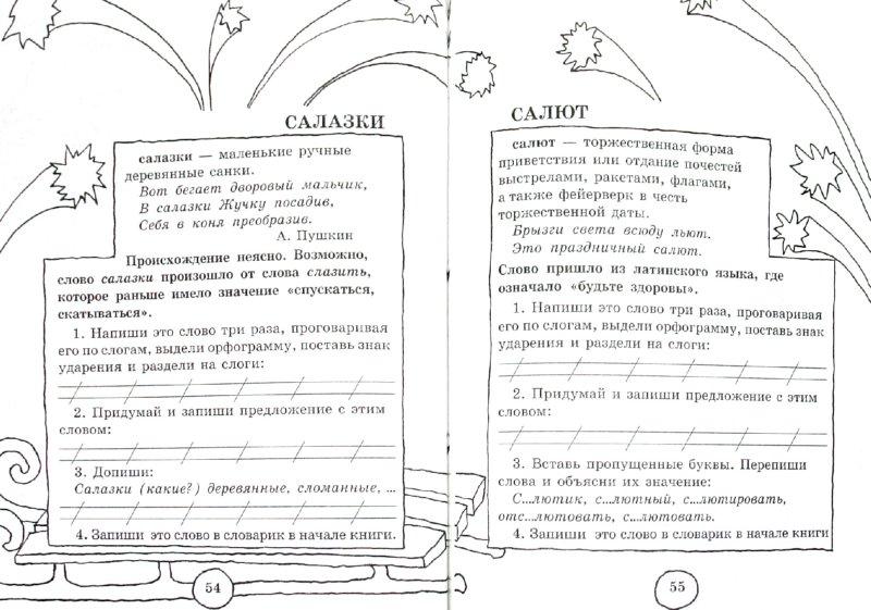 Иллюстрация 1 из 37 для Словарные слова. 1-2 классы - Узорова, Нефедова   Лабиринт - книги. Источник: Лабиринт