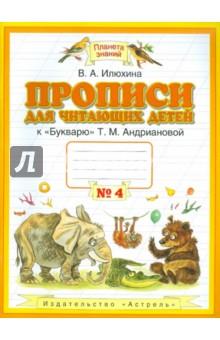 """Прописи для читающих детей к """"Букварю"""" Т.М. Андриановой. 1 класс. В 4-х тетрадях. Тетрадь №4"""