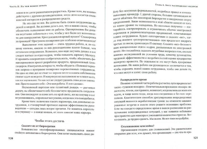 Иллюстрация 1 из 11 для Босс или Френд: Как руководителю сохранить равновесие - Лиса, Катерине   Лабиринт - книги. Источник: Лабиринт