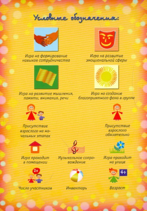Иллюстрация 1 из 13 для Игры-приветствия для хорошего настроения - Лютова-Робертс, Монина | Лабиринт - книги. Источник: Лабиринт