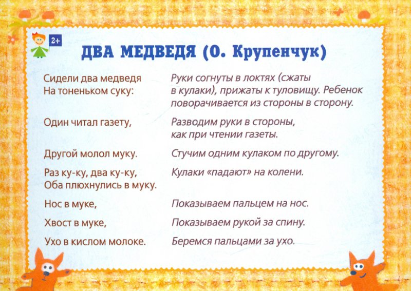 Иллюстрация 1 из 17 для Пальчиковые игры для малышей 1-3 лет - Елена Ларечина   Лабиринт - книги. Источник: Лабиринт