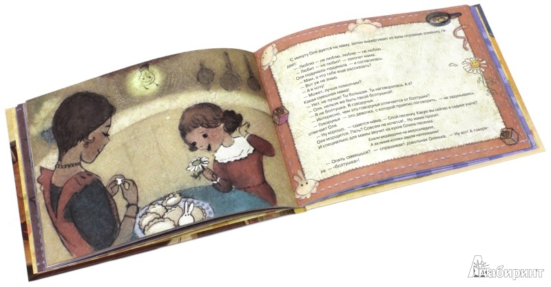 Иллюстрация 1 из 36 для Сказки от слез - Мария Кутовая | Лабиринт - книги. Источник: Лабиринт