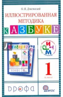 """Иллюстрированная методика к """"Азбуке"""". 1 класс. ФГОС"""