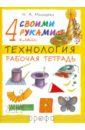 Малышева Надежда Александровна Технология. Своими руками. 4 класс. Рабочая тетрадь
