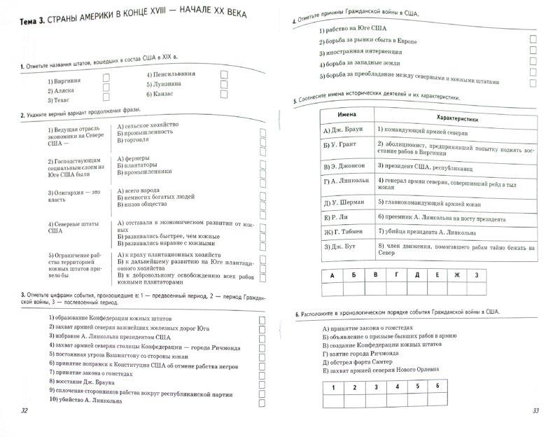 Всеобщая история 8 класс рабочая тетрать ответы