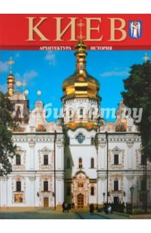 Альбом «Киев» амброзиус босхарт альбом