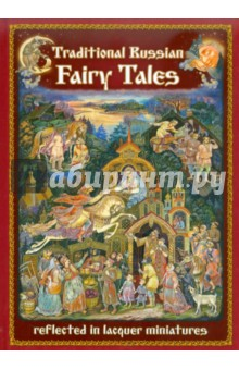 Traditional Russian Fairy Tales reflected in lacquer miniatures english fairy tales