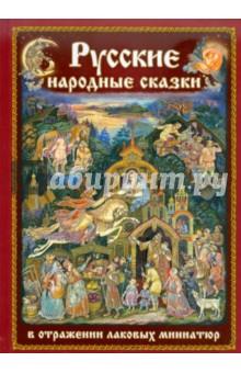 Русские народные сказки. На русском языке