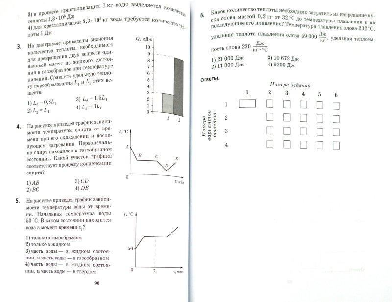 класс по важеевская 8 учебнику физике пурышева к гдз