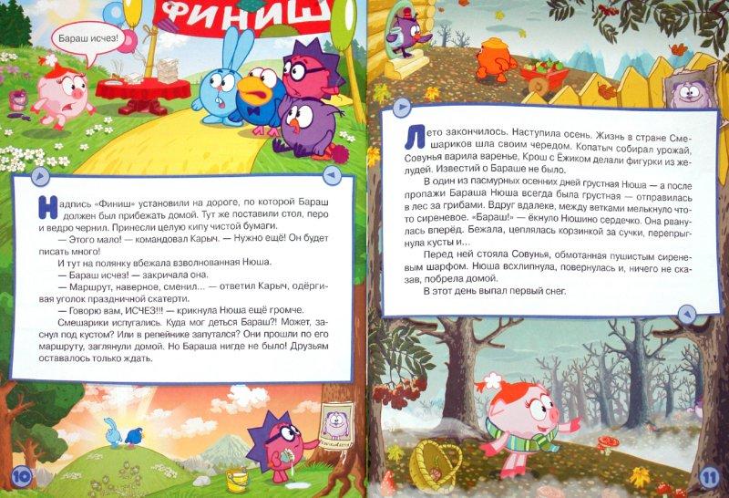 Иллюстрация 1 из 9 для Марафонец - Корнилова, Шипилова | Лабиринт - книги. Источник: Лабиринт