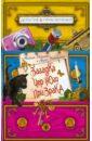 Иванов Антон Давидович, Устинова Анна Вячеславовна Загадка черного призрака антон иванов анна устинова шестеро смелых и сокровища пиратов