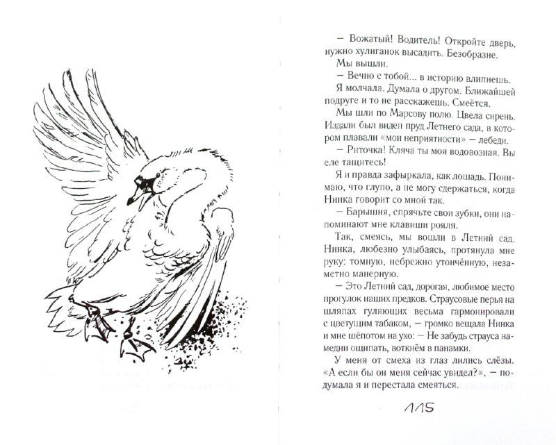 Иллюстрация 1 из 11 для Сиамская овчарка - Наталья Крудова | Лабиринт - книги. Источник: Лабиринт