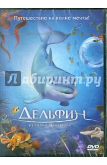Дельфин. История мечтателя (DVD) диск dvd пэн путешествие в нетландию