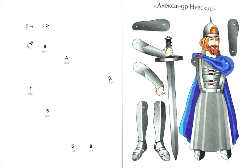 Иллюстрация 1 из 16 для Подвижные фигурки из бумаги. Вырезай, раскрашивай, собирай! - Мария Риизова | Лабиринт - книги. Источник: Лабиринт