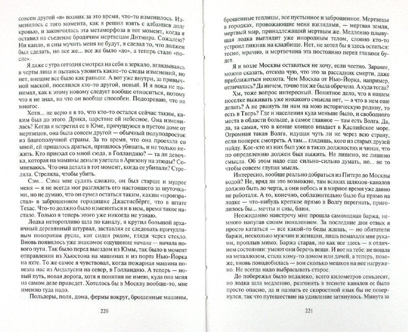 Иллюстрация 1 из 14 для Те, кто выжил - Андрей Круз   Лабиринт - книги. Источник: Лабиринт