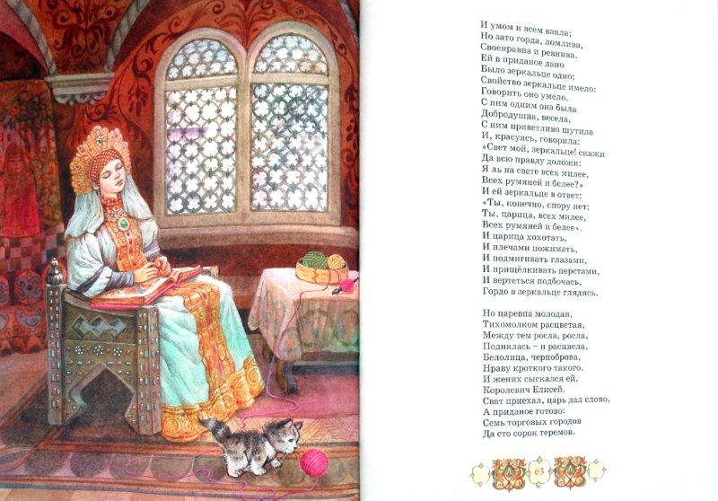 Иллюстрация 1 из 18 для Сказки - Александр Пушкин | Лабиринт - книги. Источник: Лабиринт